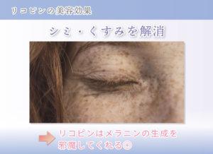 リコピンの美容効果 シミ・くすみを解消 リコピンはメラニンの生成を邪魔してくれる◎