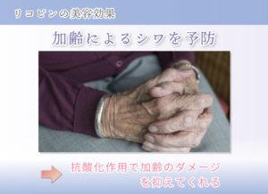 リコピンの美容効果 加齢によるシワを予防 抗酸化作用で加齢のダメージを抑えてくれる