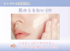 リコピンの美容効果 肌のうるおいUP うるおいUPに欠かせないコラーゲンを増やしてくれる