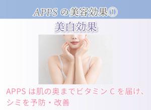 APPSの美容効果① 美白効果 APPSは肌の奥までビタミンCを届け、シミを予防・改善