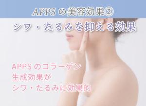 APPSの美容効果② シワ・たるみを抑える効果 APPSのコラーゲン生成効果がシワ・たるみに効果的