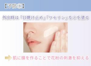 【予防③】 外出時は「日焼け止め」「ワセリン」などを塗る 肌に膜を作ることで花粉の刺激を抑える