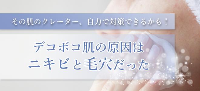 【美容研究家監修】肌のクレーター、自力で対策できるかも!デコボコ肌の原因はニキビと毛穴だった
