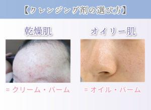 【クレンジング剤の選び方】 乾燥肌 =クリーム・バーム オイリー肌 =オイル・バーム