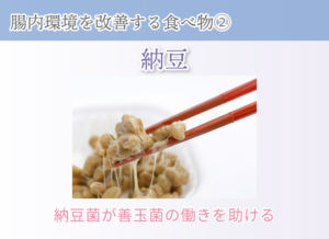 腸内環境を改善する食べ物② 納豆 納豆菌が善玉菌の働きを助ける