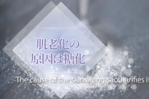 肌の老化は「糖化」が原因!知らないとヤバイ《抗糖化食品・糖化した肌の再生方法》