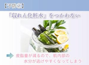 【予防②】「収れん化粧水」をつかわない 皮脂量が減るので、肌内部の水分が逃げやすくなってしまう