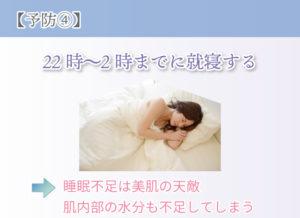 【予防④】 22時〜2時までに就寝する 睡眠不足は美肌の天敵 肌内部の水分も不足してしまう