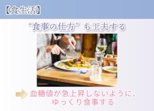 """【食生活】 """"食事の仕方""""も工夫する 血糖値が急上昇しないように、ゆっくり食事する"""