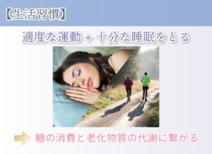 【生活習慣】 適度な運動+十分な睡眠をとる 糖の消費と老化物質の代謝に繋がる