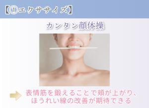 【①エクササイズ】 カンタン顔体操 表情筋を鍛えることで頬が上がり、ほうれい線の改善が期待できる