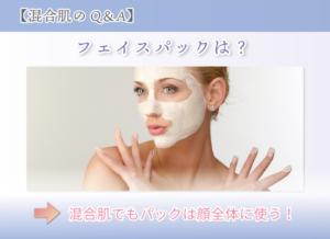 【混合肌のQ&A】 フェイスパックは? 混合肌でもパックは顔全体に使う!