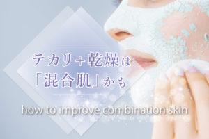 テカリ+乾燥は「混合肌」かも!改善に導くスキンケアと肌タイプ診断方法