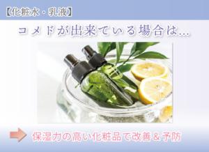 【化粧水・乳液】 コメドが出来ている場合は… 保湿力の高い化粧品で改善&予防