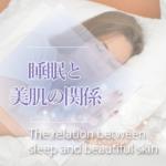 睡眠と美肌の関係
