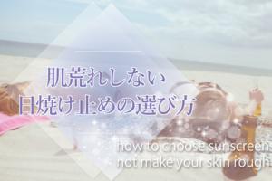 肌荒れしない日焼け止めの選び方
