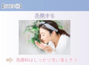 【STEP①】洗顔する 洗顔料はしっかり洗い落とそう