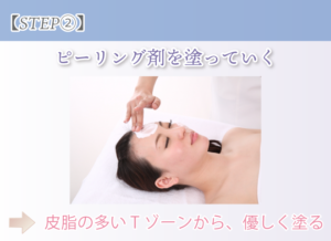 【STEP②】ピーリング剤を塗っていく 皮脂の多いTゾーンから、優しく塗る