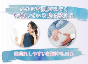 ニキビや肌がひどく乾燥している時は控える 肌荒れしやすい妊娠中もNG