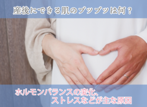 産後にできる肌のブツブツは何? ホルモンバランスの変化、ストレスなどが主な原因