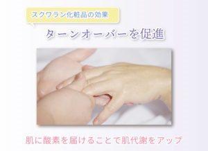 ターンオーバーを促進 肌に酸素を届けることで肌代謝をアップ