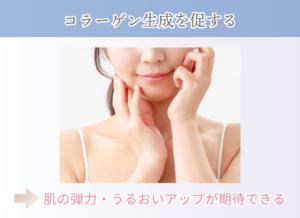 コラーゲン生成を促する 肌の弾力・うるおいアップが期待できる