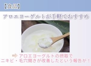 【食品】アロエヨーグルトが手軽でおすすめ アロエヨーグルトの摂取でニキビ・毛穴開きが改善したという報告が!