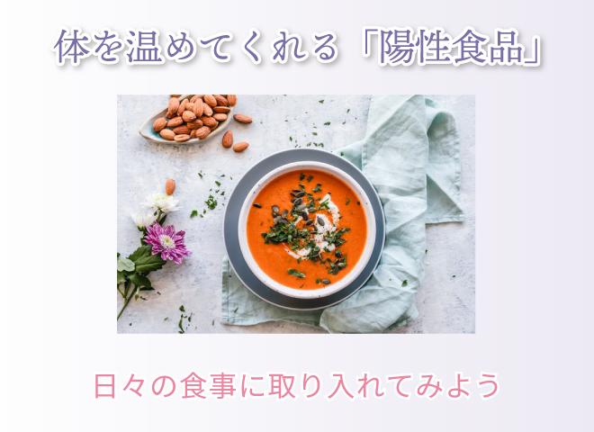 体を温めてくれる「陽性食品」日々の食事に取り入れてみよう