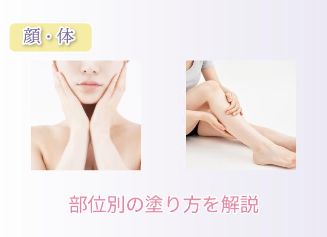 顔・体 部位別の塗り方を解説