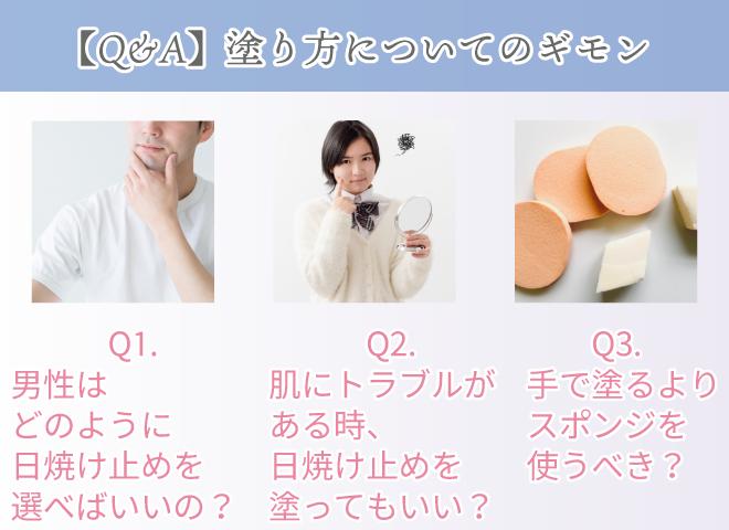 【Q&A】 塗り方についてのギモン