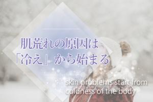 肌荒れの原因は「冷え」から始まる