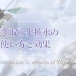 拭き取り化粧水の使い方と効果