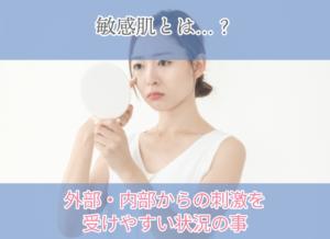 『界面活性剤不使用』の化粧品を選ぶ意味なし?意外と知らない役割と安全性を解説!
