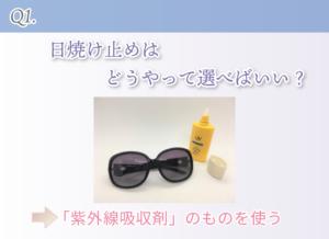 Q1.日焼け止めはどうやって選べばいい? 「紫外線吸収剤」のものを使う