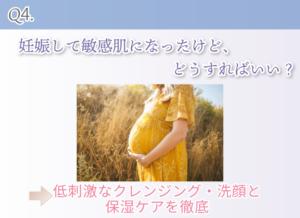 Q4.妊娠して敏感肌になったけど、どうすればいい? 低刺激なクレンジング・洗顔と保湿ケアを徹底
