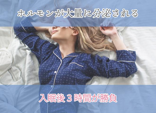 ホルモンが大量に分泌される 入眠後3時間が勝負