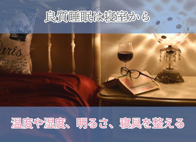 良質睡眠は睡眠から 温度や湿度、明るさ、寝具を整える