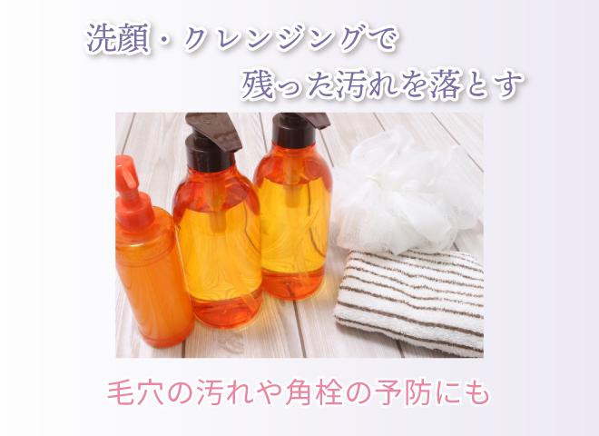 洗顔・クレンジングで残った汚れを落とす 毛穴の汚れや角栓の予防にも