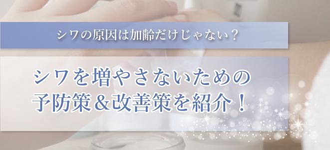 【シワ改善セルフケアまとめ】化粧品の選び方、シワの原因・対策を知って老けない肌を作る!