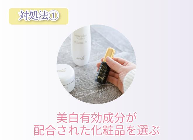 対処法① 美白有効成分が配合された化粧品を選ぶ