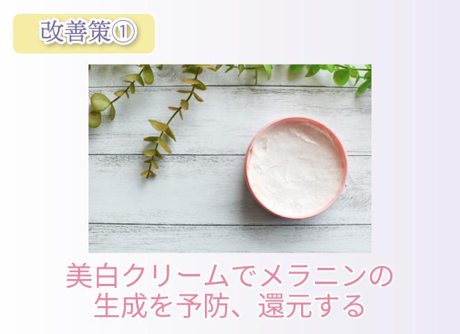 改善策① 美白クリームでメラニンの生成を予防、還元する