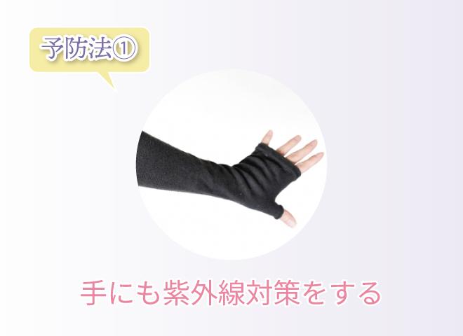 予防法① 手にも紫外線対策をする