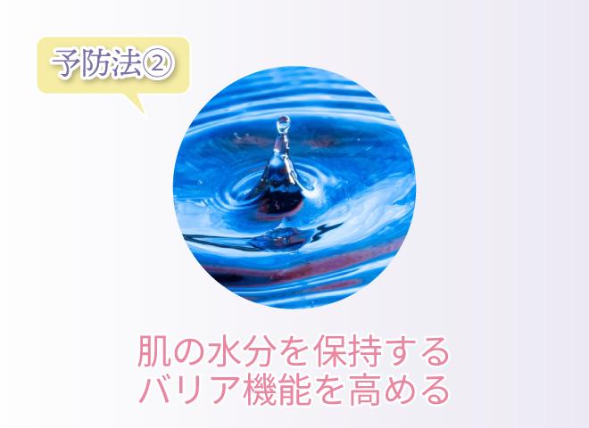 予防法② 肌の水分を保持するバリア機能を高める