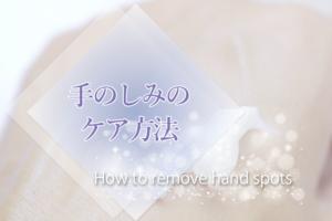 手のしみのケア方法