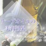 オリーブオイルの美容効果