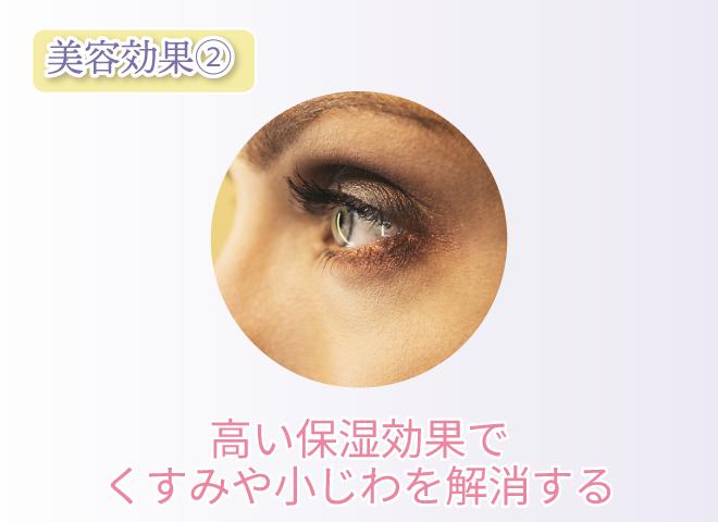 美容効果② 高い保湿効果でくすみや小じわを解消する