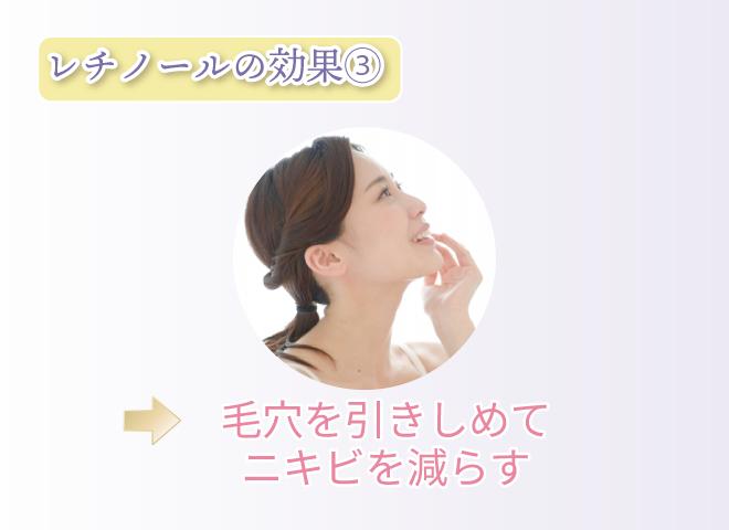 レチノールの効果③ 毛穴を引きしめてニキビを減らす