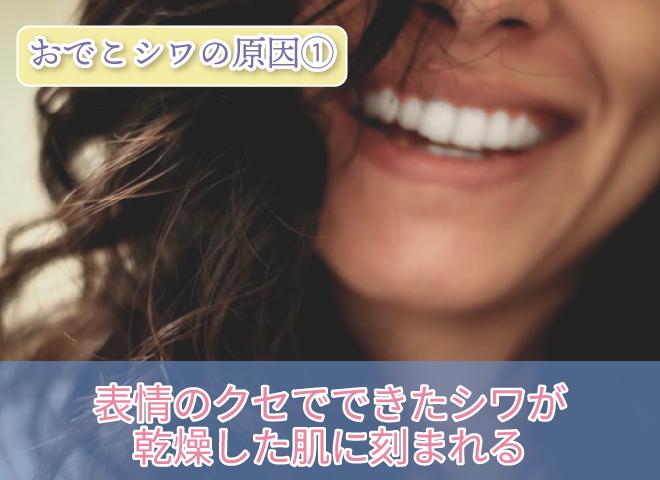 おでこシワの原因① 表情のクセでできたシワが 乾燥した肌に刻まれる