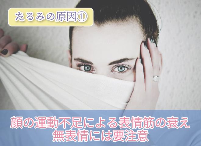 たるみの原因① 顔の運動不足による表情筋の衰え 無表情には要注意