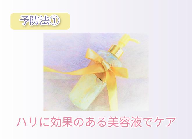 予防法① ハリに効果のある美容液でケア